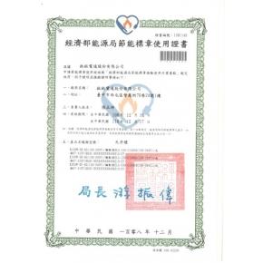 鈦銥節能標章證書